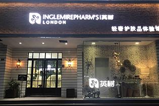 河南濮阳英树旗舰店